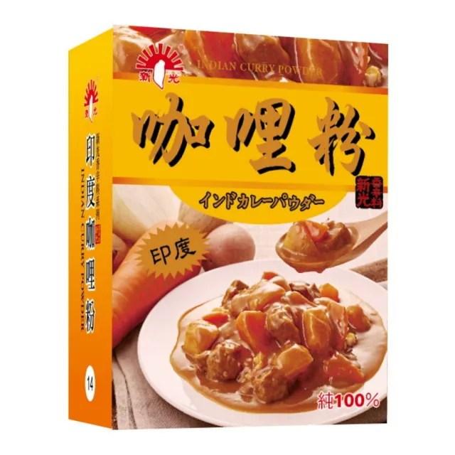 【新光洋菜】盒裝-印度咖哩粉600g(適用各式料理調味)