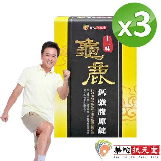 【華陀扶元堂】十二味龜鹿鈣強膠原錠3盒(30錠/盒)