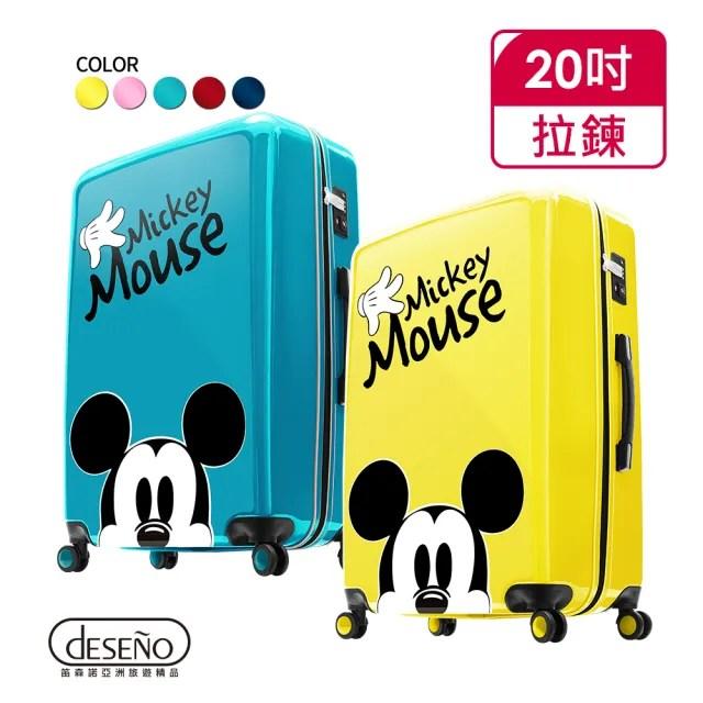 【Deseno笛森諾】米奇奇幻之旅20吋鏡面拉鍊行李箱(新色多款任選)