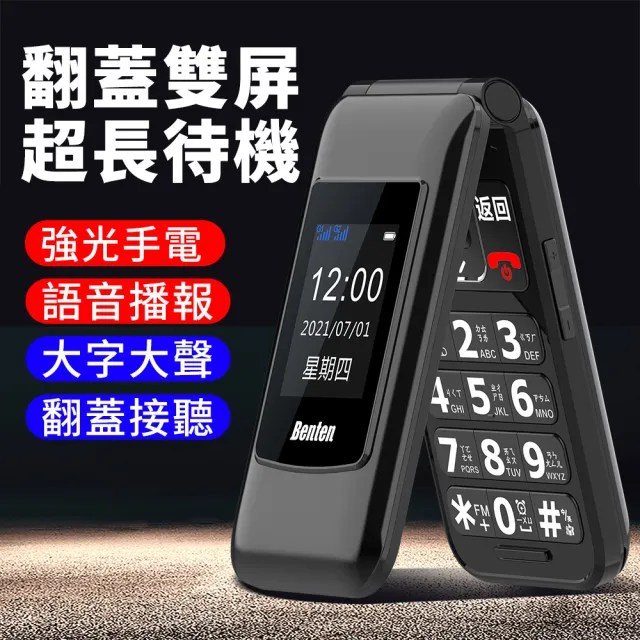 【Benten 奔騰】F60 4G摺疊手機(大全配+贈32G記憶卡)