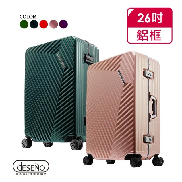 【Deseno】索特典藏II-26吋細鋁框行李箱(多色任選)