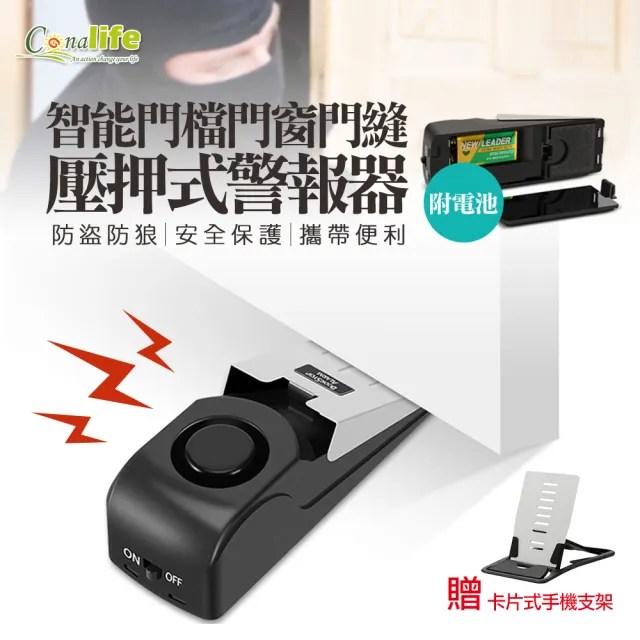 【Conalife】高分貝智能防盜門擋警報器 附電池 - 1入(加贈 超薄卡片式手機支架x1)