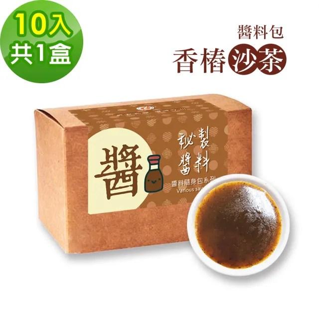 【樂活e棧】秘製醬料包 香椿沙茶1盒(10包/盒)