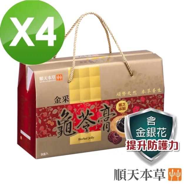 【順天本草】金采龜苓膏禮盒-含靈芝/金銀花/人參(4盒組)