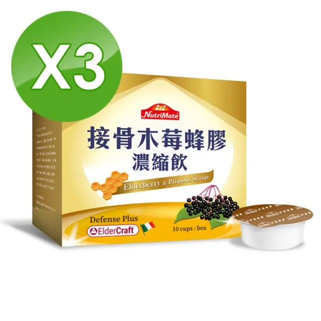 【Nutrimate 你滋美得】接骨木莓蜂膠濃縮飲(10杯/盒-3入)