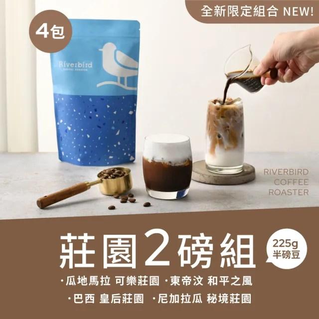 【江鳥咖啡】莊園咖啡豆2磅組(口味任選225g*4包;巴西皇后/衣索比亞莉姆/印尼亞齊省濕剝處理/西達摩小農)