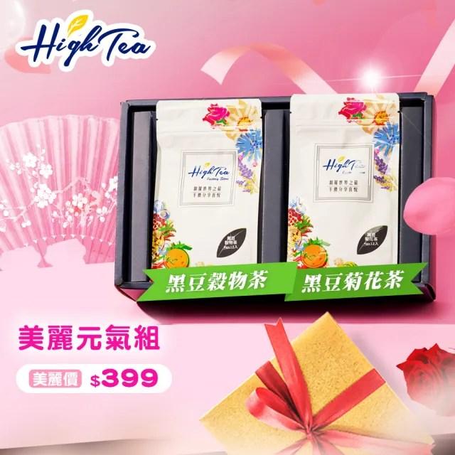 【High Tea 伂橙】中秋禮盒|黑豆菊花茶+黑豆穀物茶禮盒(使用台南3號青仁黑豆)