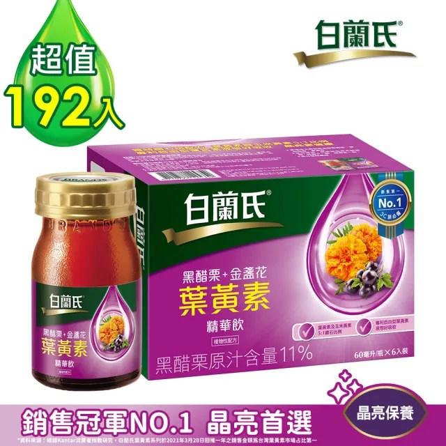 【白蘭氏】黑醋栗+金盞花葉黃素精華飲60ml*192瓶(銷售冠軍No.1 晶亮首選)