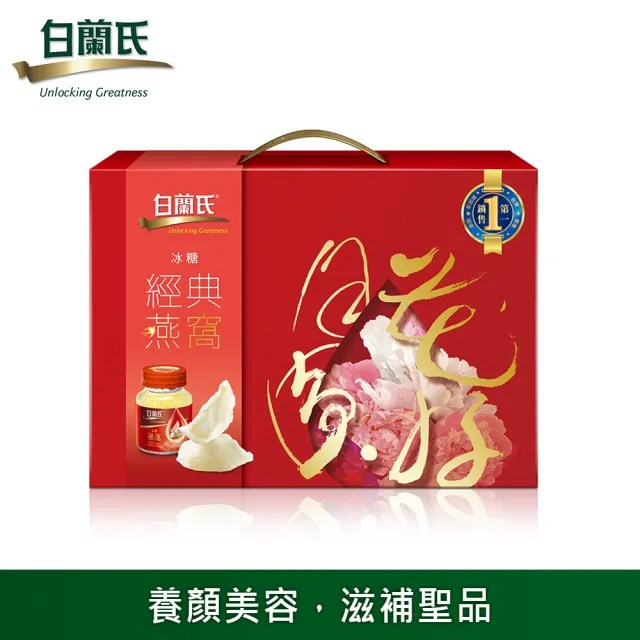 【白蘭氏】冰糖燕窩禮盒70g*5瓶+晶鑽碗*1(養顏美容 滋補聖品 送禮首選)