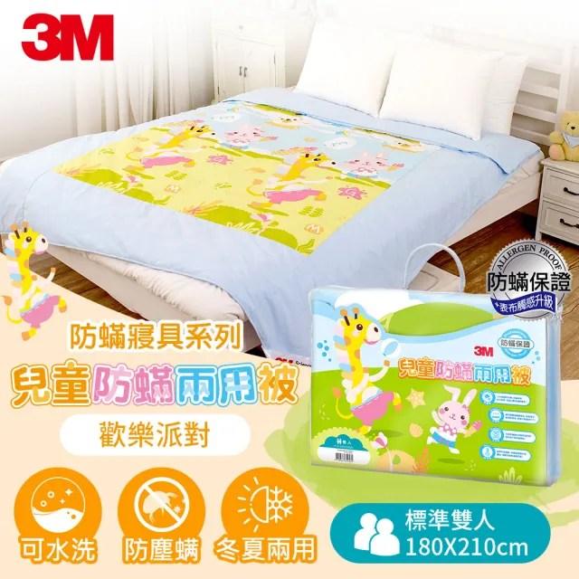 【★3M 防疫升級★可水洗寢具】兒童防蹣兩用被-歡樂派對-雙人6X7(可水洗兒童棉被)
