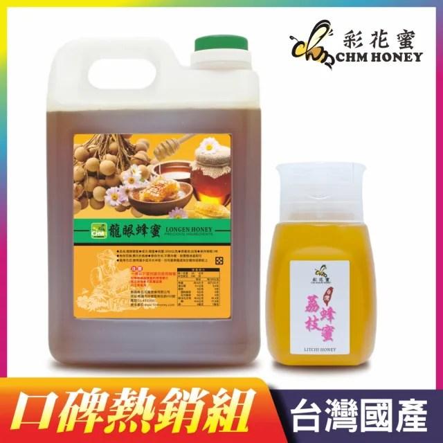 【彩花蜜】台灣國產龍眼蜂蜜3000gX1桶+荔枝蜂蜜350gX1瓶