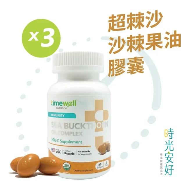 【時光安好】超棘沙沙棘果油複方膠囊 60顆/瓶 共3入(維生素C 印加果油 銀杏 山楂果)
