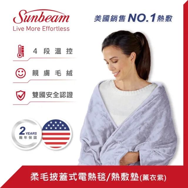 【美國Sunbeam夏繽】柔毛披蓋式電熱毯/熱敷墊(薰衣紫)