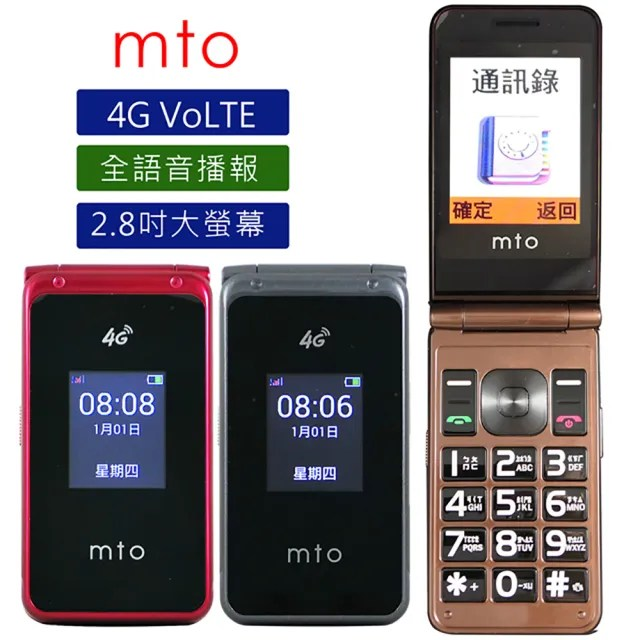 【MTO】4G 雙卡雙待雙螢幕折疊手機/老人機/孝親機-全配/公司貨(M39+)