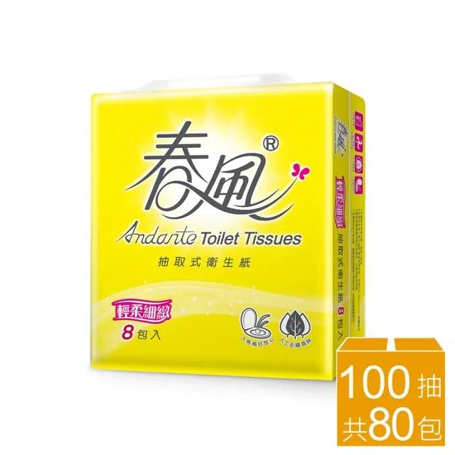 【春風】輕柔細緻抽取式衛生紙 100抽x8包x10串