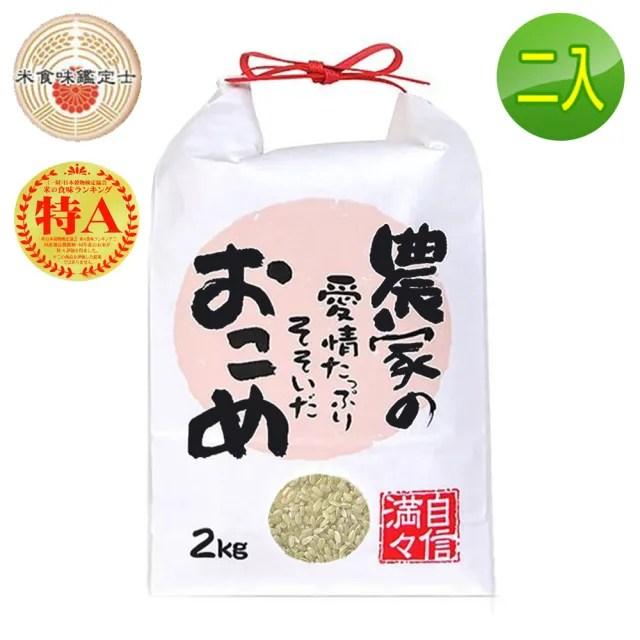 【悅生活】谷穗--特A級 新潟縣高營養補給糙米 100%日本直送/2kg/包 二入組(高纖 幫助消化 調整體質)