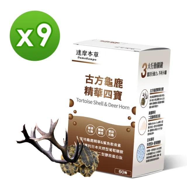 【達摩本草】古方龜鹿關鍵精華四寶x9盒(專利二型膠原蛋白、靈敏行動力)