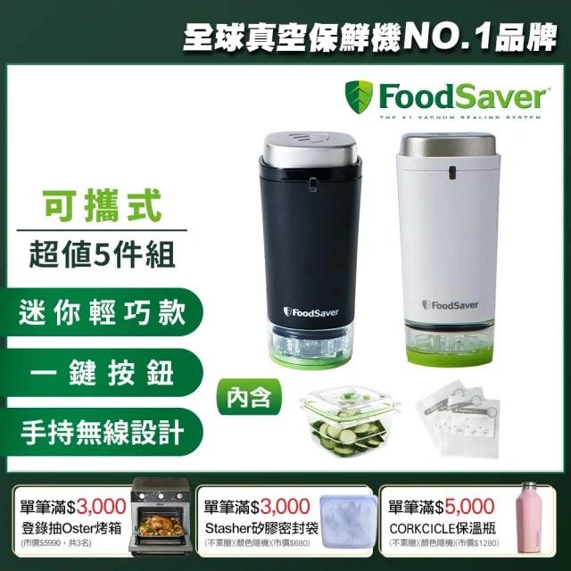 【美國FoodSaver】可攜式充電真空保鮮機(兩色可選)