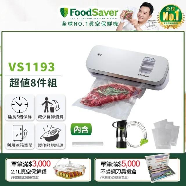 【美國FoodSaver】輕巧型真空保鮮機VS1193(白)