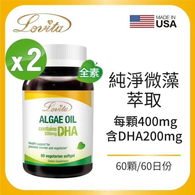 【Lovita愛維他】植物性DHA藻油200mg素食膠囊 2入組(孕婦 孕哺兒)