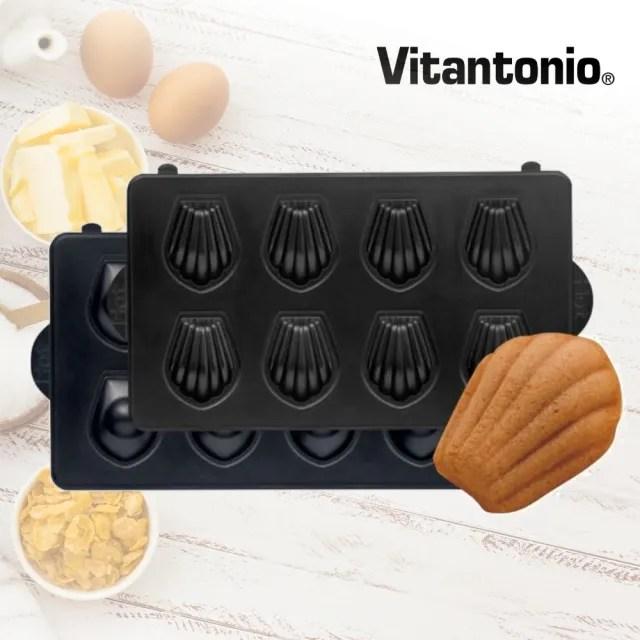 【Vitantonio】鬆餅機瑪德蓮烤盤