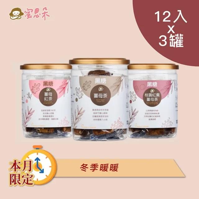 【Medolly 蜜思朵】黑糖茶磚 冬季暖暖3罐組 薑母/桂圓紅棗薑母/薑母紅茶(17gx12入/罐)