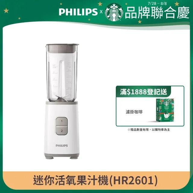 【Philips 飛利浦】迷你活氧果汁機(HR2601)