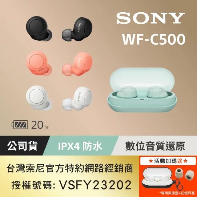 【SONY 索尼】WF-C500 真無線耳機(4色)