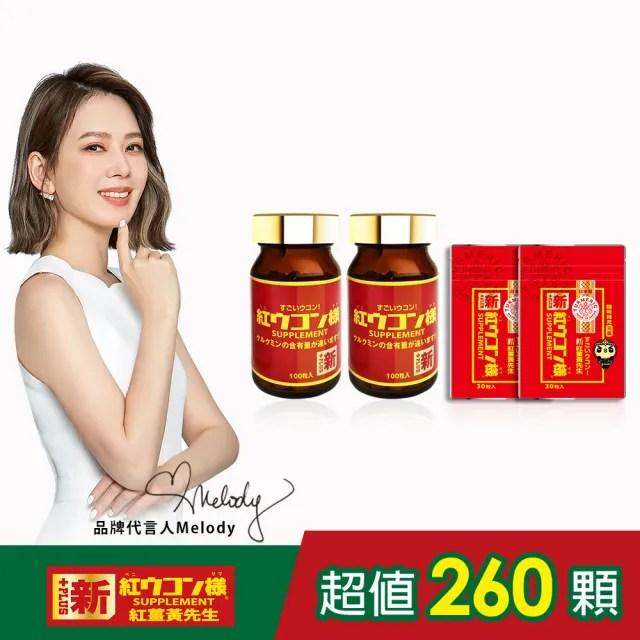 【新紅薑黃先生】加強版100顆x2瓶+30顆x2包(超值260顆)
