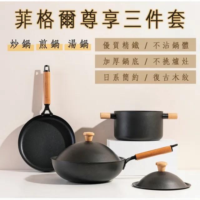 【生活巧手】真功夫菲格爾三件套 煎鍋炒鍋湯鍋組(不沾鍋具組 炒鍋 湯鍋 煎鍋)