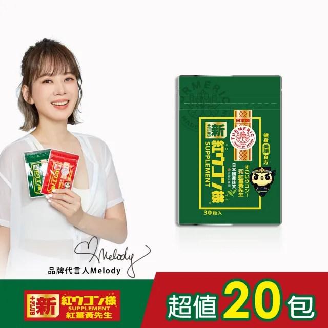【新紅薑黃先生】美顏升級版30顆x20包(共600顆)