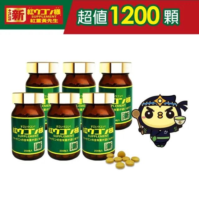 【新紅薑黃先生】美顏升級版(200顆x6瓶)