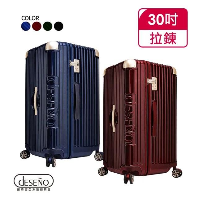 【Deseno笛森諾】尊爵魔力 30吋運動款胖胖箱 防爆拉鍊行李箱(多色任選)