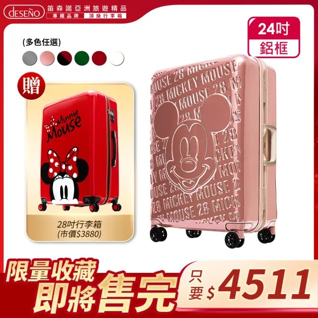【Deseno笛森諾】Disney 皇家米奇復刻款24吋浮雕系列鋁框行李箱(多色任選)