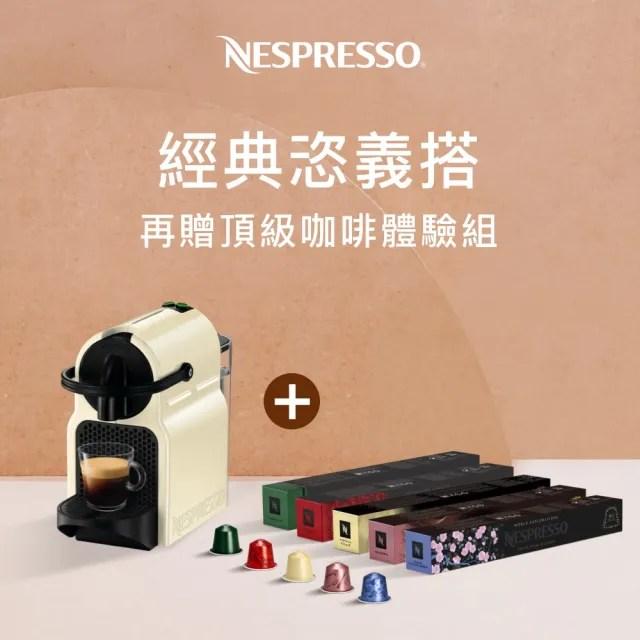 【Nespresso】膠囊咖啡機+50顆咖啡膠囊(瑞士頂級咖啡品牌)