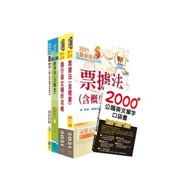 財團法人台灣票據交換所(一般業務人員)套書(贈英文單字書、題庫網帳號、雲端課程)