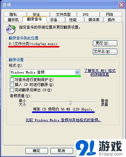 cda轉mp3的方法 怎麼將cda轉換成mp3 - 壹讀