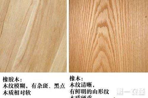 橡膠木和橡木有什麼區別? - 壹讀