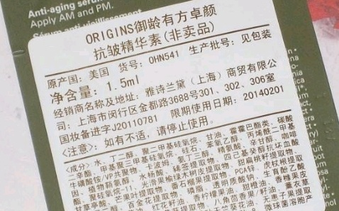 銷售無中文標籤進口化妝品 一商家受到停業10天等處罰 - 壹讀