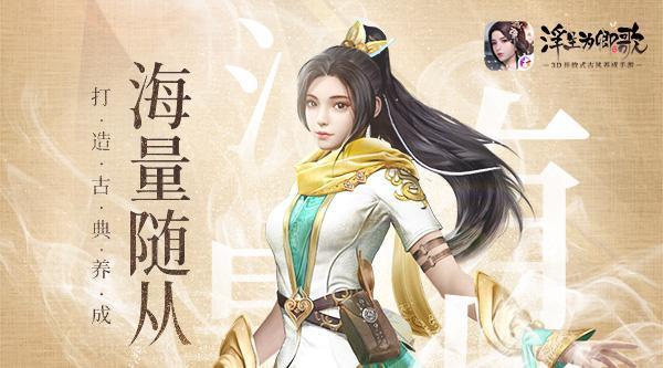 2019古風養成遊戲推薦:《浮生為卿歌》 - 壹讀