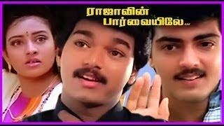 Rajavin Parvaiyile Tamil Full Movie , Vijay , Ajith , Indraja , Vadivelu