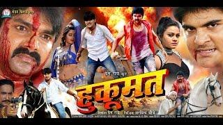 हुकूमत Hukumat , Super Hit Bhojpuri Full Movie , Pawan Singh, Kajal , Bhojpuri Film