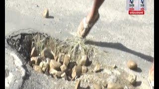 देहरादून : टूटी सड़कों ने खोली भ्रष्ट शासन-प्रशासन की पोल