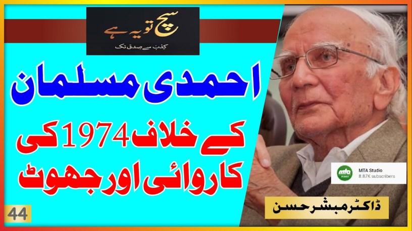 Pakistan National Assembly Proceedings 1974 Against Ahmadi Muslims Were Ficticious Urdu Hindi
