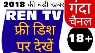 REN TV अब देखें फ्री डिश पर , Ren Tv Adult Channel (Peh Tb) On Free Dish , Free Dish News