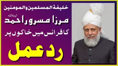 Reaction On The Caricatures Of Muhammad Pbuh by Khliafatul Muslimeen Mirza Masroor Ahmad AB