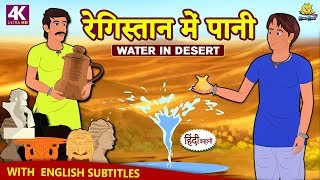 रेगिस्तान में पानी Hindi Kahaniya For Kids , Stories For Kids , Moral Stories , Koo Koo TV