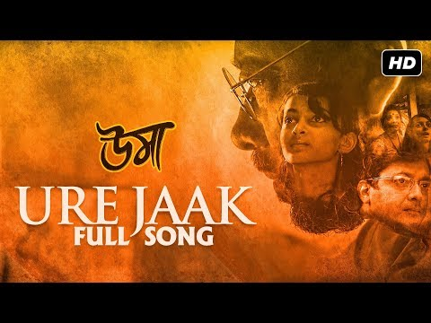 Ure Jaak A Ghum Amar Song Lyrics (উড়ে যাক এ ঘুম আমার) – Anupam Roy