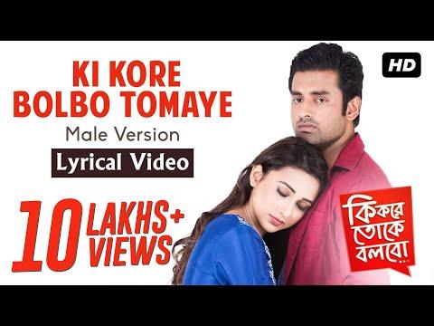 KI KORE BOLBO TOMAY Lyrics (কি করে বলবো তোমায়) – Ki Kore Toke Bolbo – Papon & Palak Muchhal