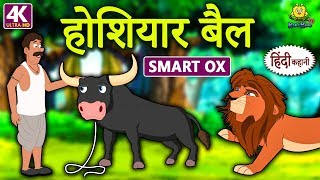 होशियार बैल , The Smart Ox , Hindi Kahaniya For Kids , Stories For Kids , Moral Stories For Kids